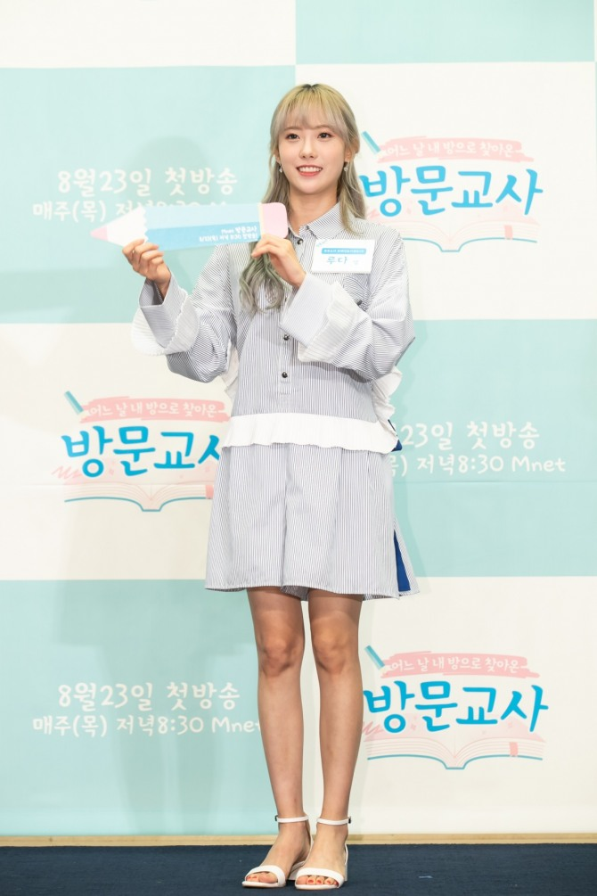 WJSN Luda confirming her appearance on Mnet's My Celebrity Tutor